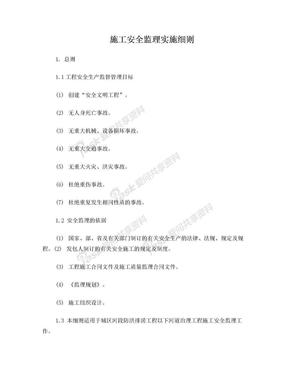 河道清淤监理安全细则.doc