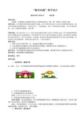 小学数学人教2011课标版一年级解决问题(6和7).doc