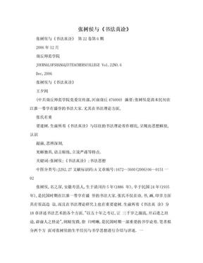 张树侯与《书法真诠》.doc