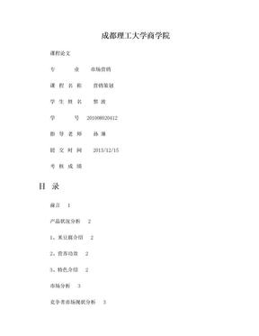 米豆腐营销论文.doc