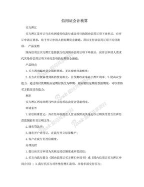 信用证会计核算.doc