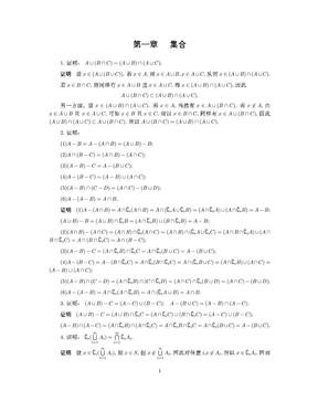 实变函数与泛函分析基础+(程其襄+张奠宙+著)+高等教育出版社+课后答案.pdf