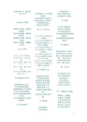 普通话绕口令_趣味绕口令大全.doc