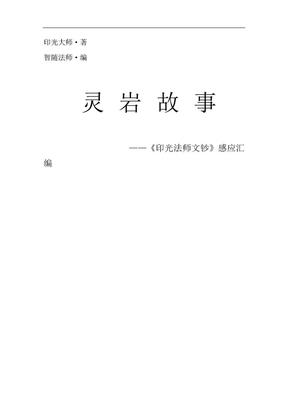 印光大师:灵岩故事.doc