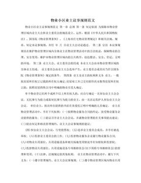物业小区业主议事规则范文.doc