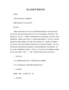 幼儿园教学案例分析.doc