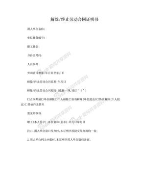 苏州市区解除终止劳动合同证明书.doc