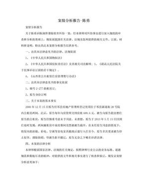 案情分析报告-陈勇.doc