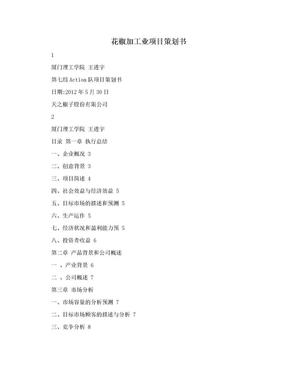 花椒加工业项目策划书.doc