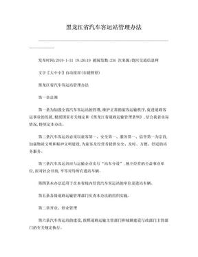 2010年黑龙江省汽车客运站管理办法.doc
