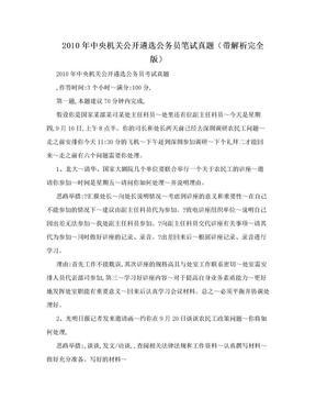 2010年中央机关公开遴选公务员笔试真题(带解析完全版).doc