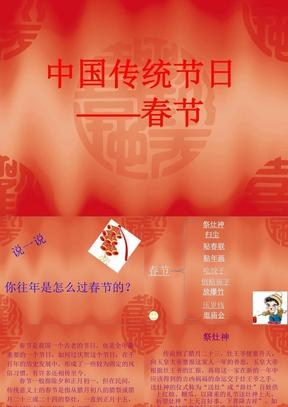 中国传统节日-春节PPT课件.pptx