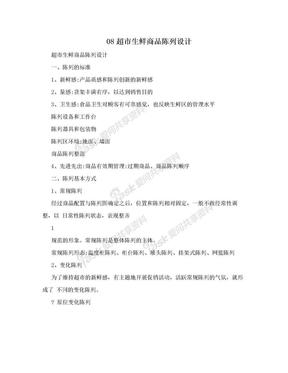 08超市生鲜商品陈列设计.doc