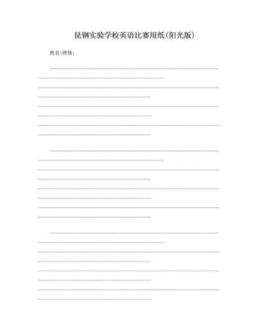 自制淡雅英语书写纸(可直接打印).doc