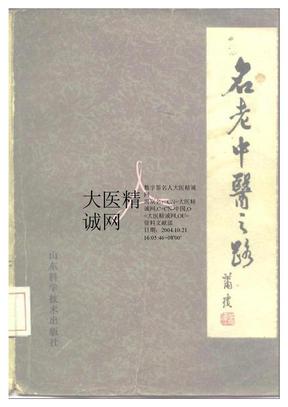 《名老中医之路》第一辑(1).doc