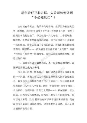 """华为任正非2014年新年献词:大公司如何做到""""不必然死亡""""?.doc"""