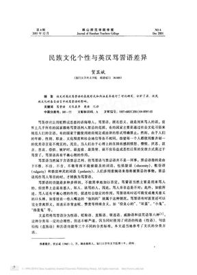 民族文化个性与英汉骂詈语差异.pdf