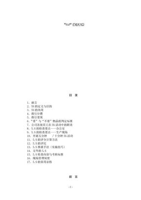 5.S推行手册(奇瑞).doc