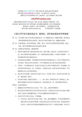 精选文章上海大学毕业生就业协议书