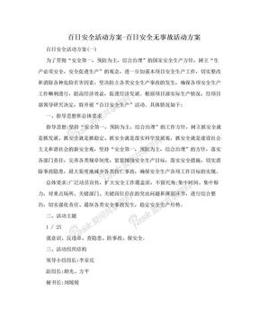 百日安全活动方案-百日安全无事故活动方案.doc