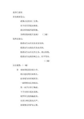 六字真言简略念修之修法仪轨.doc