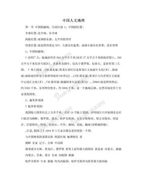 中国人文地理.doc
