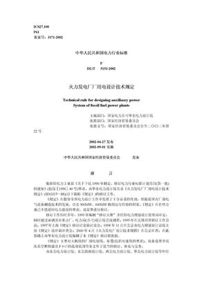 《火力发电厂厂用电设计技术规定》DLT5153-2002.doc