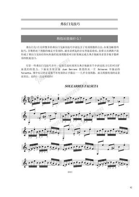 第四章:弗拉门戈技巧.doc