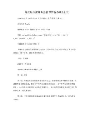 商业银行保理业务管理暂行办法.doc