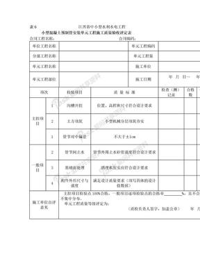 江西省中小型水利水电工程小型混凝土预制管安装单元质量评定表.doc