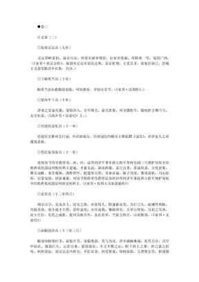 全宋文 国学版 卷03.doc