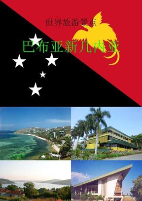 世界旅游景点(大洋洲篇)-巴布亚新几内亚.ppt