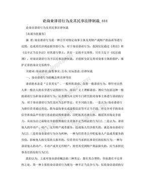 论商业诽谤行为及其民事法律制裁_444.doc