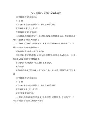 安9(绿化安全技术交底记录).doc