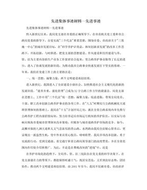 先进集体事迹材料—先进事迹.doc