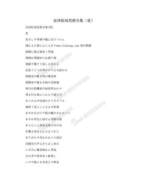 汉译松尾芭蕉全集(夏).doc
