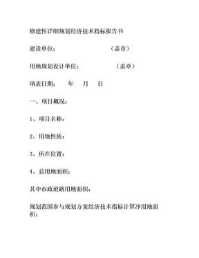 修建性详细规划经济技术指标报告书.doc