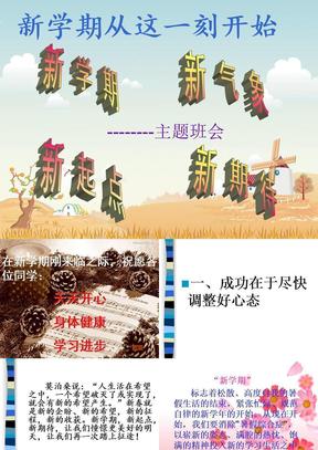 初中新学期主题班会.ppt