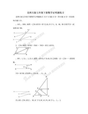 北师大版七年级下册数学证明题练习.doc