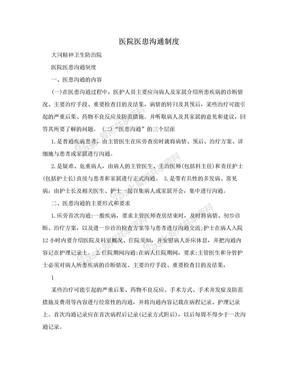医院医患沟通制度.doc