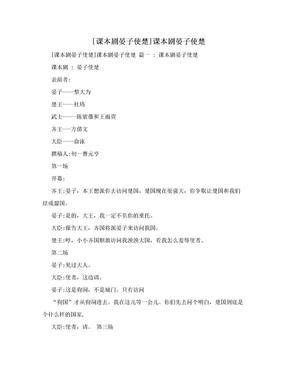 [课本剧晏子使楚]课本剧晏子使楚.doc