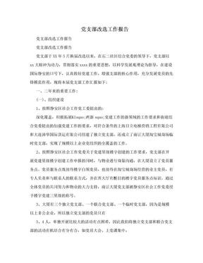 党支部改选工作报告.doc