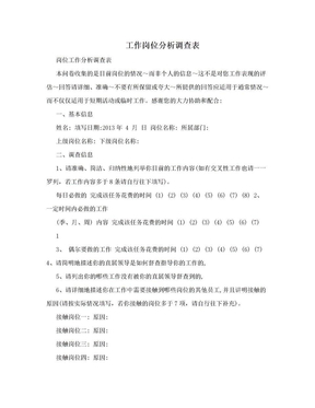 工作岗位分析调查表.doc