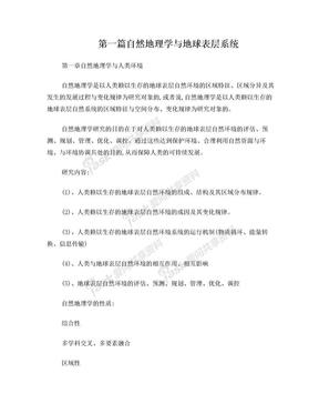 现代自然地理学王建主编复习资料.doc