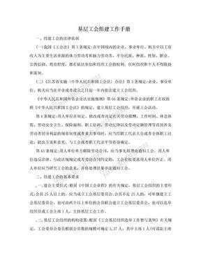 基层工会组建工作手册.doc