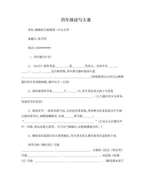 小学四年级语文课外知识竞赛题.doc