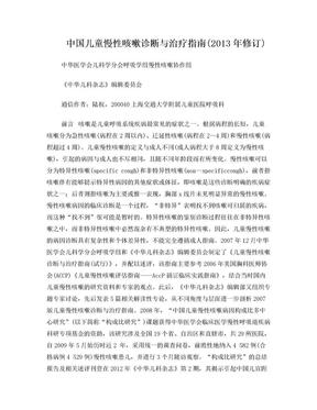 中国儿童慢性咳嗽诊断与治疗指南2013年修订.doc
