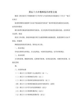 黄石十八中教师综合评价方案.doc