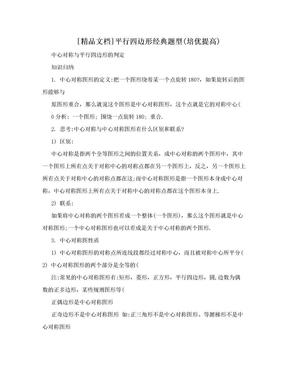 [精品文档]平行四边形经典题型(培优提高).doc