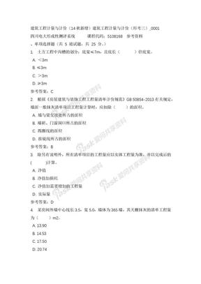 四川电大建筑工程计量与计价(形考三)_0001参考资料.docx